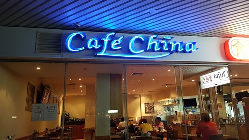 Café China Seafood Restaurant image